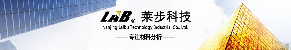 南京莱步科技实业有限公司